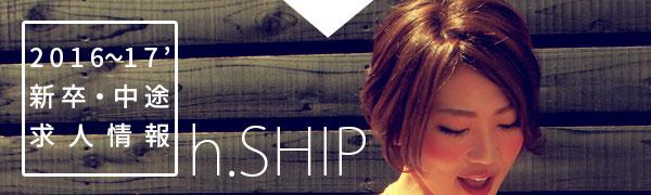 美容室h.SHIPアシスタント求人募集