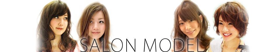 サロンモデル募集